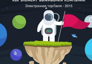Антигравитация на Электронная торговля 2015, доклад: «Стратегия мобильных продаж»