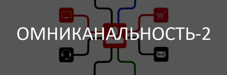 ОМНИКАНАЛЬНОСТЬ-2