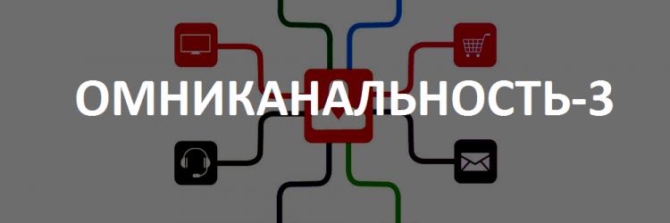 ОМНИКАНАЛЬНОСТЬ-3