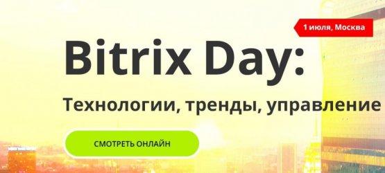 BITRIX DAY. ТРЕНДЫ