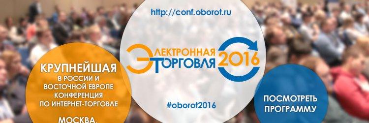 Антигравитация на Электронная торговля 2016, доклад: «Маркетинг Поставщиков»