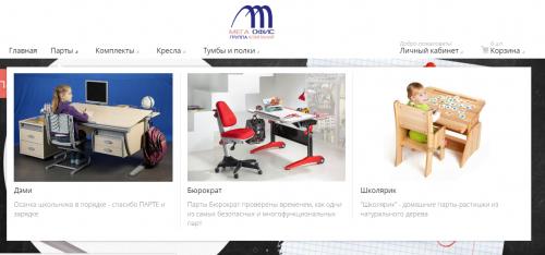 Интернет-магазин Мега Парта