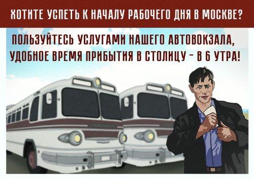 Из Курска в Москву. Курский автовокзал