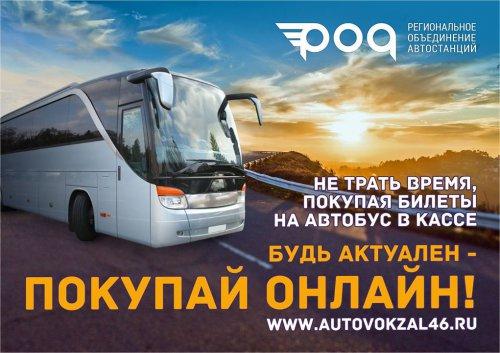 Покупай онлайн Курский автовокзал