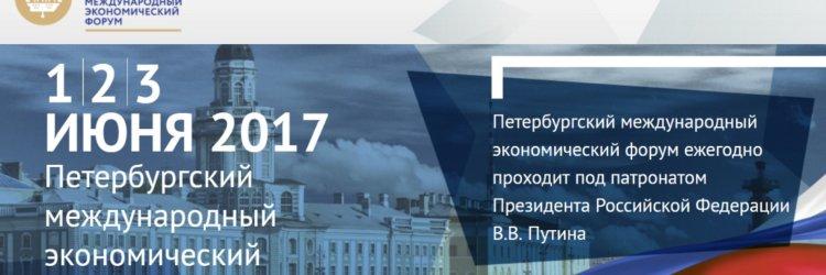 ПМЭФ 2017